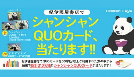 《紀伊國屋書店でシャンシャンQUOカードを当てようキャンペーン》総計310名様 2018年8月1日(水)~31日(金)
