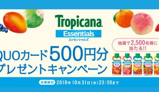 トロピカーナ エッセンシャルズ QUOカード500円分プレゼントキャンペーン | 2018年10月31日まで実施