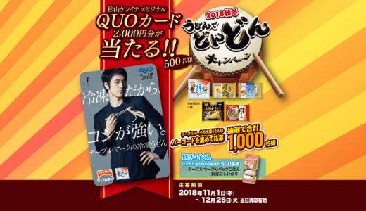 [テーブルマーク] 松山ケンイチ オリジナルQUOカード2,000円分が当たる!2018秋冬うどんでどんどんキャンペーン | 2018年12月25日(火)当日消印有効