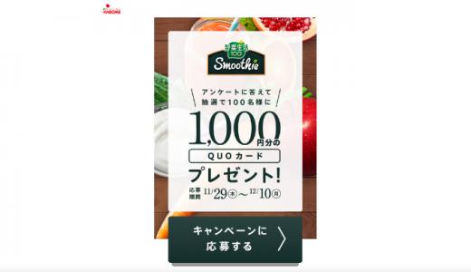 カゴメ 野菜生活100 Smoothieシリーズ、アンケートに答えて抽選で100名様に1000円分のQUOカードをプレゼント!キャンペーン | 2018年12月10日(月) 17:00まで