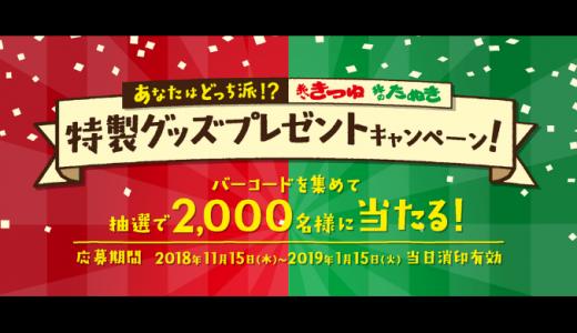 [東洋水産株式会社] あなたはどっち派!?赤いきつねと緑のたぬき特製グッズプレゼント!キャンペーン | 2019年1月15日(火) ※当日消印有効