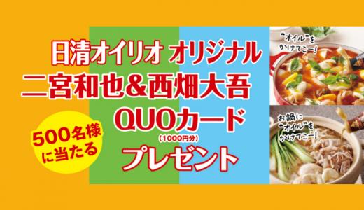 日清オイリオグループ、「鮮度のオイル」でQUOカードプレゼント | 2019年1月31日(木)消印有効