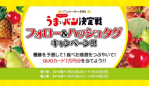 [ファミリーマート] うまいパン決定戦 フォロー&ハッシュタグキャンペーン | 第1弾:11月26日(月)まで 第2弾:12月10日(月)まで