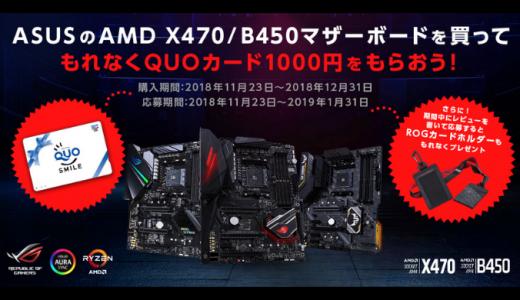 [ASUS JAPAN] X470またはB450マザーの購入でもれなくQUOカード1,000円分をプレゼント! | 2018年12月31日まで