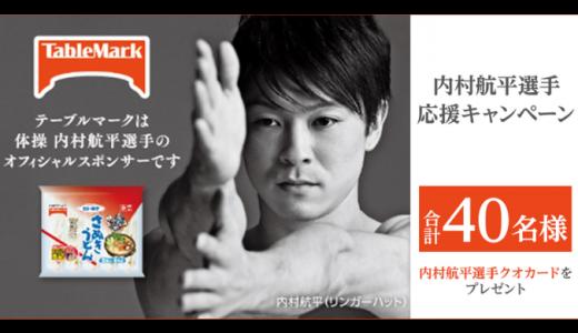 【テーブルマークSNS企画】 内村航平選手応援キャンペーン | 2018年12月9日(日)まで