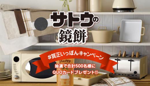 サトウの鏡餅 #賀正いっぽんキャンペーン。インスタグラムにハッシュタグ「#賀正いっぽん」をつけて投稿しプレゼントをもらおう!! | 2019年1月7日(月)まで