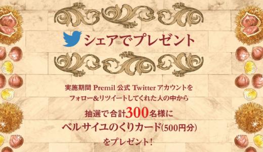 [赤城乳業] Premil公式Twitterアカウントをフォロー&リツイートしてくれた人の中から抽選で合計300名様にベルサイユのくりカード(500円分)をプレゼント! | 2018年12月31日まで