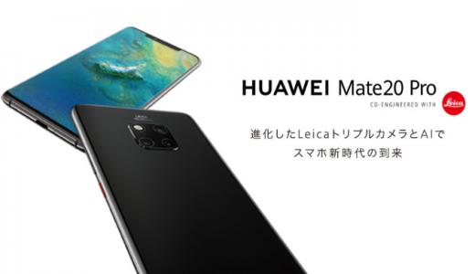 HUAWEI Mate 20 Pro 発売記念キャンペーン | (応募者全員に10,000円分のQUOカードをプレゼント) | 2019年1月31日(木)まで