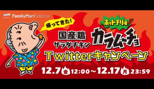 [ファミリーマート] 帰ってきた!サラダチキン カラムーチョホットチリ味Twitterキャンペーン | 12月17日(月)23:59まで