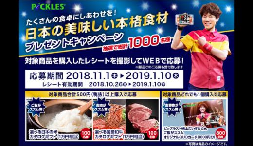 [ピックルスコーポレーション] たくさんの食卓に幸せを!日本の美味しい本格食材プレゼントキャンペーン | 2019年1月10日まで