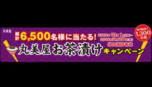 [丸美屋食品] 丸美屋オリジナルのQUOカードや北海道産ななつぼし等が抽選で総計6,500名様に当たる! | 2019年2月28日 当日消印有効