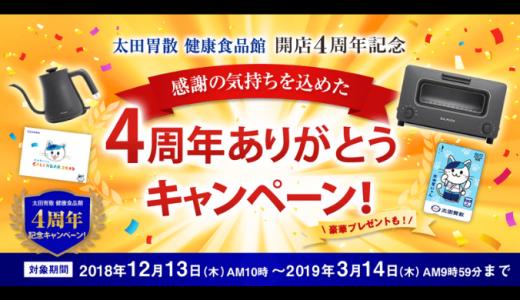 [太田胃散] 4周年ありがとうキャンペーン! 太田胃散 健康食品館 | 2019年3月14日AM9:59まで