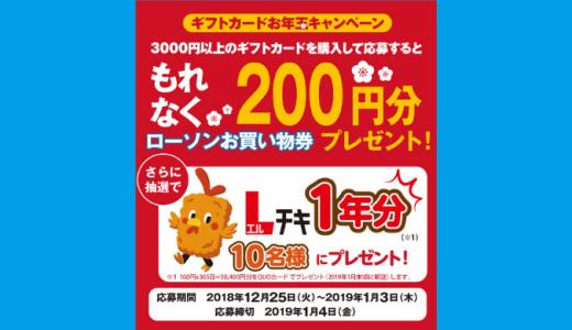[ローソン] ギフトカード お年玉キャンペーン(58,400円分のQUOカードが10名に当たる) | 2019年1月3日(木)まで