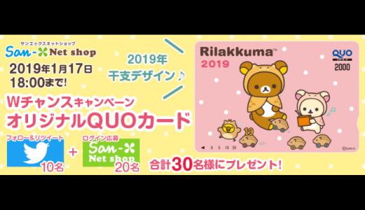 [サンエックスネットショップ] 【限定】2,000円分の「リラックマ オリジナル QUOカード(2019年干支デザイン)」が当たる!Wチャンスキャンペーン | 2019年1月17日(木)18:00まで