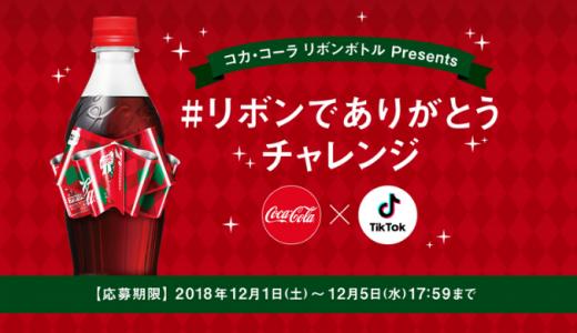 コカ・コーラ リボンボトルpresents「#リボンでありがとうチャレンジ」 | 2018年12月5日17:59まで