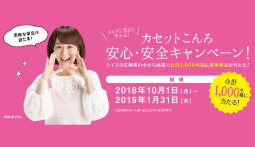 [(一社)日本ガス石油機器工業会] カセットこんろ安心・安全キャンペーン | 2019年1月31日まで