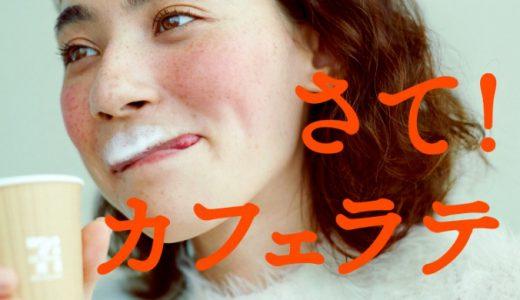 [セブン‐イレブン・ジャパン] さて、やってみよう!Go!Go!Happy!キャンペーン | 2019.1.31(木) まで