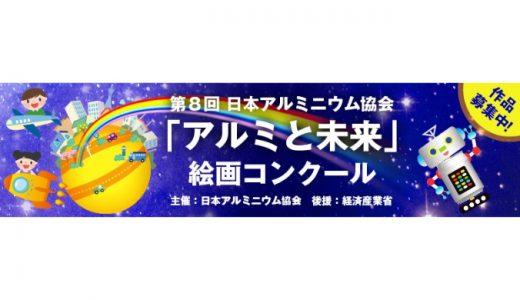 [日本アルミニウム協会] 第8回日本アルミニウム協会 「アルミと未来」絵画コンクール | 2019年1月31日(木) まで