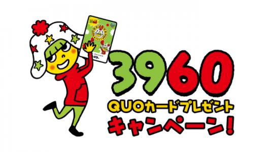 [おやつカンパニー] 3960 QUOカードプレゼントキャンペーン | 2019年1月31日(金) まで