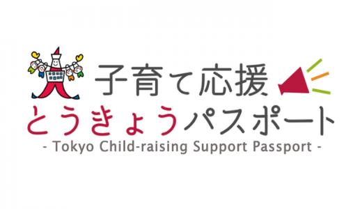 [東京都] 子育て応援とうきょうパスポートアプリ、プレゼントキャンペーン | 2019年3月24日(日) まで