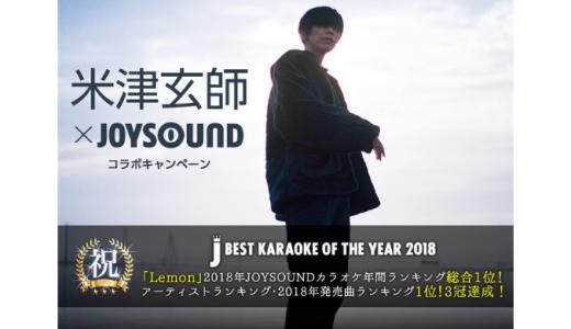 [エクシング] 米津玄師×JOYSOUND コラボキャンペーン | 2019年3月11日(月) まで