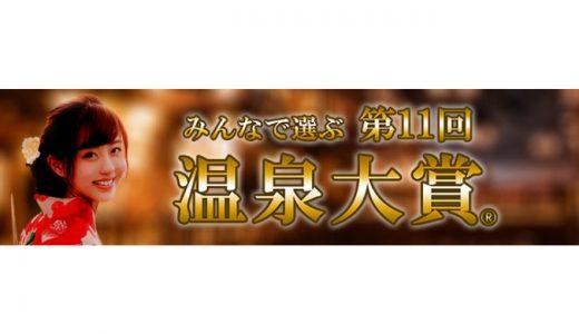 [ビッグローブ] みんなで選ぶ 第11回 温泉大賞 | 2019年2月13日 15時 まで