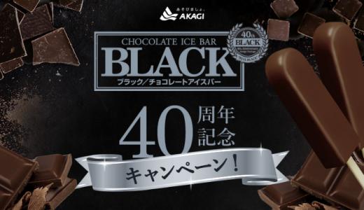 [赤城乳業] BLACK 40周年記念キャンペーン! | 2019年3月31日(日) まで