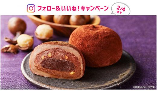 [ローソン] Instagramで「濃深生チョコ大福」をフォロー&いいね!してQUOカード10,000円分を当てよう! | 2019年2月4日(月) まで