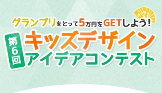 [アイフルホーム] グランプリをとって5万円をGETしよう! キッズデザインアイデアコンテスト | 2019年1月31日(木) まで