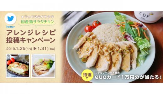[ファミリーマート] 国産鶏サラダチキン アレンジレシピ投稿キャンペーン | 2019年1月31日(木) まで