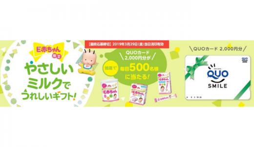 [森永乳業] E赤ちゃん限定やさしいミルクでうれしいギフト | 2019年3月29日(金) まで
