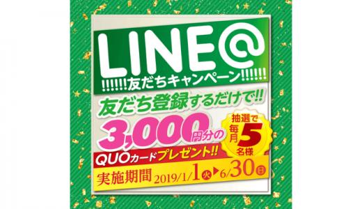 [ホリデー車検] LINE友だちキャンペーン | 2019年6月30日(日) まで