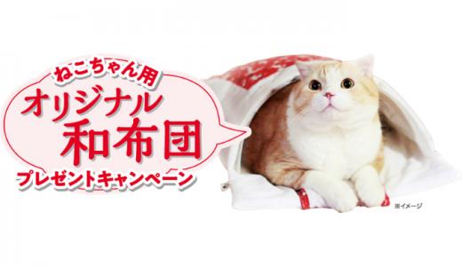 [日清ペットフード] ねこちゃん用オリジナル和布団プレゼントキャンペーン | 2019年1月31日(木) まで