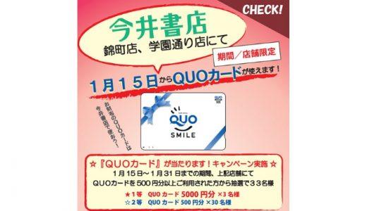 [今井書店] QUOカードが使えます!「QUOカード」が当たるキャンペーン | 2019年1月31日(日) まで