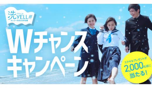 [菅公学生服] 洗YELL!!! Wチャンスキャンペーン | 2019年4月10日(水) まで
