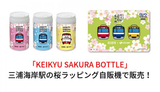 [京浜急行電鉄] 「KEIKYU SAKURA BOTTLE」桜ラッピング自販機で販売 | 2019年2月27日(水) まで