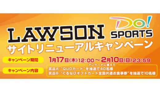 [ローソンエンタテインメント] LAWSON DO!SPORTS サイトリニューアルキャンペーン | 2019年2月10日(日) まで