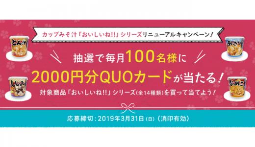 [神州一味噌] カップみそ汁「おいしいね!!」シリーズリニューアルキャンペーン! | 2019年3月31日(日) まで