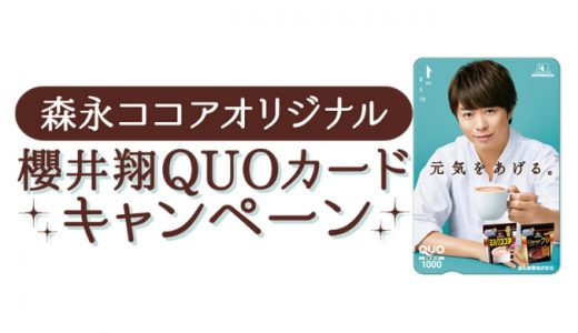 [森永製菓] 森永ココアオリジナル 櫻井翔QUOカードキャンペーン | 2019年2月28日(木) まで