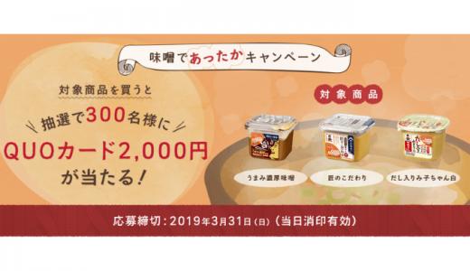 [神州一味噌] 味噌であったかキャンペーン | 2019年3月31日(日) まで