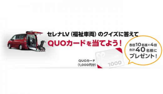 [日産] セレナLV(福祉車両)のクイズに答えてQUOカードを当てよう! | 2019年2月28日(木) まで