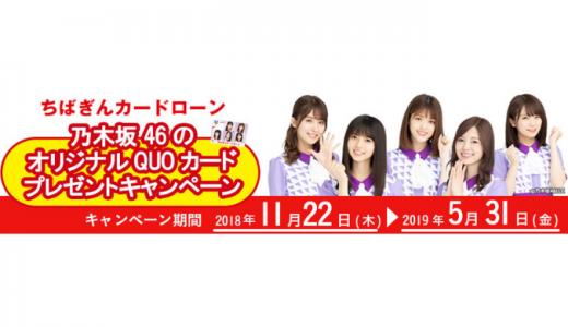 [千葉銀行] ちばぎんカードローン 乃木坂46のオリジナルQUOカードプレゼントキャンペーン | 2019年5月31日(金) まで