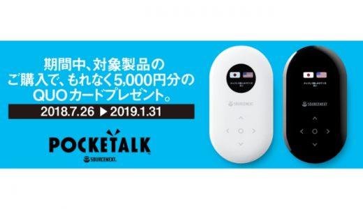 [ソースネクスト] QUOカードプレゼントキャンペーン | 2019年1月31日(木) まで
