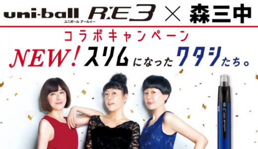 [三菱鉛筆] uni-ball R:E3×森三中コラボキャンペーン | 2019年2月14日(木) まで