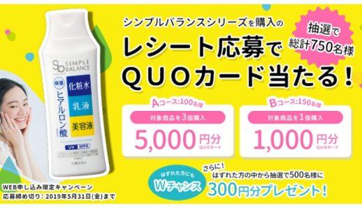 [ウテナ] シンプルバランスシリーズQUOカードプレゼント キャンペーン | 2019年5月31日(金) まで