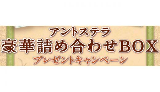 [森永製菓] アントステラ豪華詰め合わせBOXプレゼントキャンペーン | 2019年2月28日(木) まで