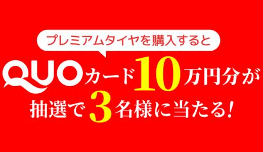 [コハラゴム] 新年最初の運試し!QUOカード10万円分プレゼントキャンペーン | 2019年1月31日(木)23:59 まで