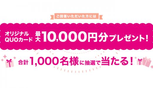 [TOKAIホールディングス] くらしに関するアンケート | 2019年3月31日(日) まで