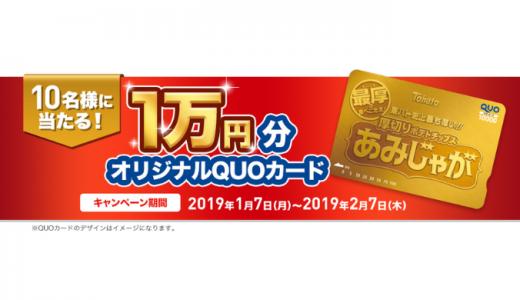 [東ハト] 最厚(さいこう)の食べごたえ!キャンペーン | 2019年2月7日(木) まで