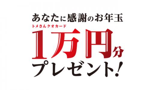 [NTTファイナンス] あなたに感謝のお年玉 トメさんクオカード1万円分プレゼント! | 2019年2月15日(金) まで